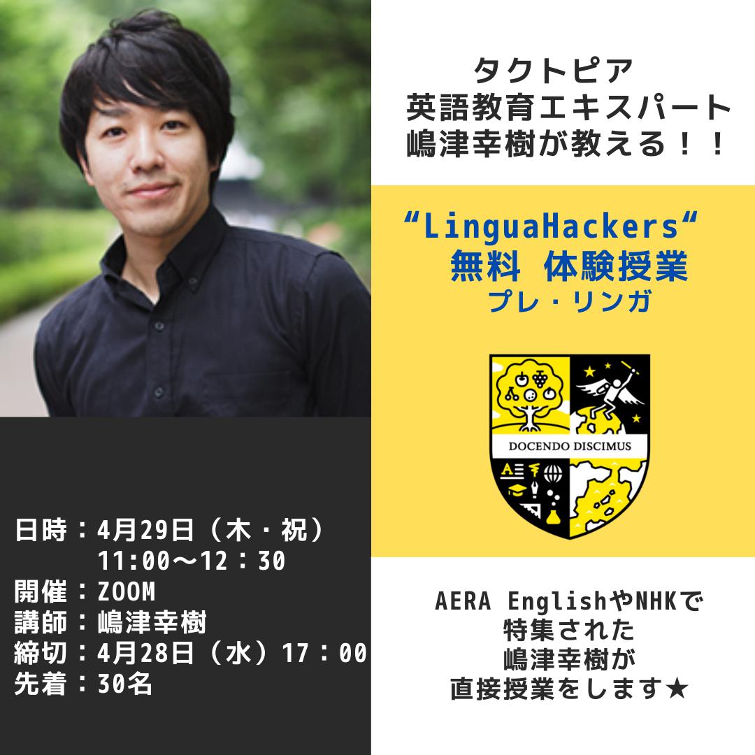 タクトピア 英語教育エキスパート嶋津幸樹講演のコピー (5)